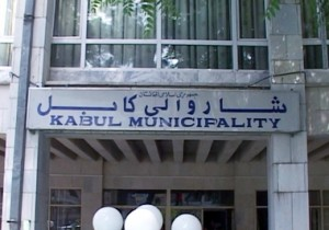 World Bank Group and Kabul Municipality launch efficient construction permit system