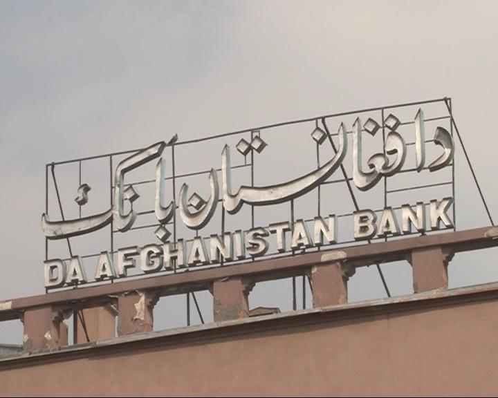 Da Afghanistan Bank - Central Bank of Afghanistan