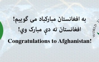 WTO Approves Afghanistan's Accession Terms
