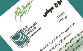Afghan news media receive appreciation awards