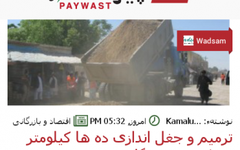 Afghanistan's first mobile news application launched