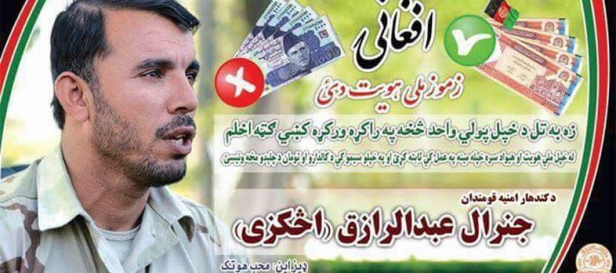 How a General helped increase value of Afghani currency against US dollar