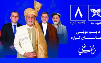 Presidential Elections Campaign Officially Kicks Off in Afghanistan.